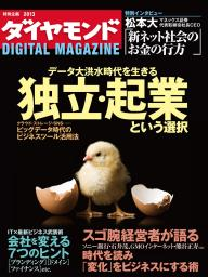 ダイヤモンド DIGITAL MAGAZINE 2013 VOL.1