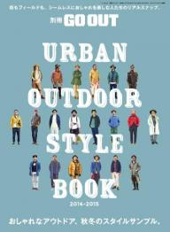 別冊GO OUT URBAN OUTDOOR STYLE BOOK 2014-2015
